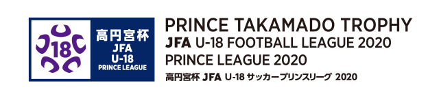 Prince Takamado Trophy JFA U-18 Football Prince League 2020