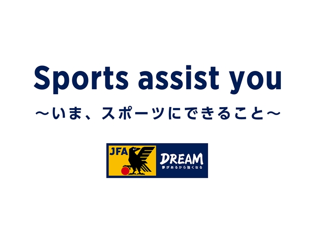 JFA starts new project: Sports assist you ~What sports can do for you now~