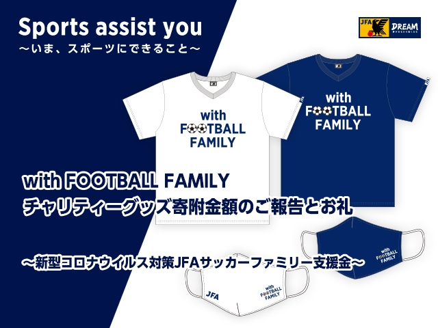 with FOOTBALL FAMILY チャリティーグッズ寄附金額のご報告とお礼