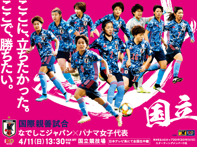 Nadeshiko Japan to face Panama Women's National Team in an International Friendly Match【4/11@Tokyo】